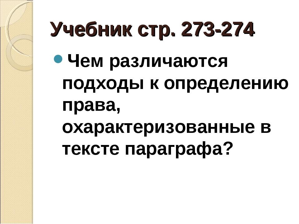Учебник стр. 273-274 Чем различаются подходы к определению права, охарактериз...