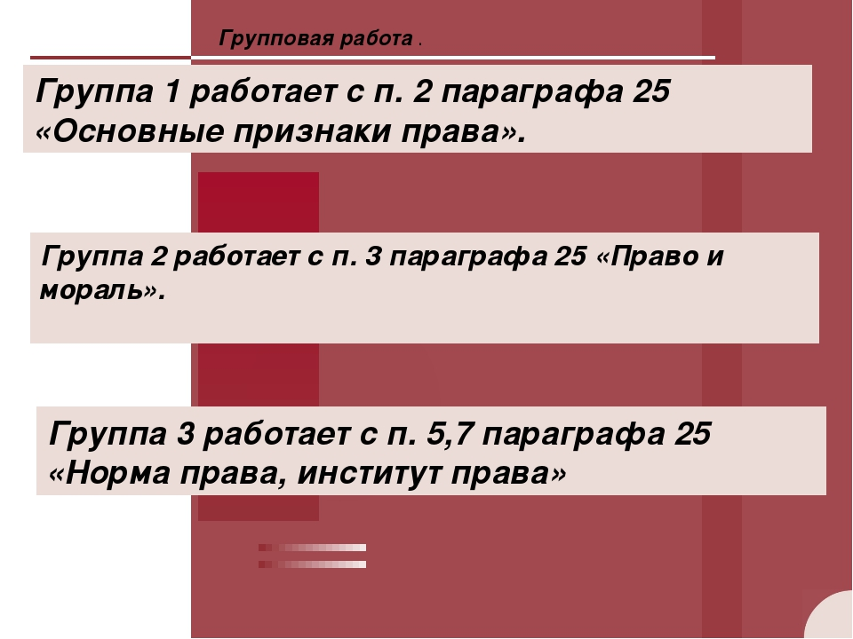 Групповая работа . Группа 1 работает с п. 2 параграфа 25 «Основные признаки п...