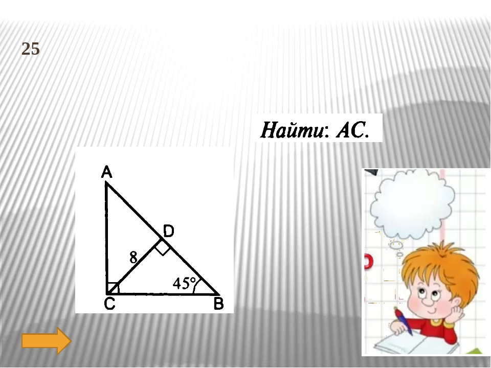 Использованная литература Гаврилова Н.Ф. Поурочное планирование по геометрии....