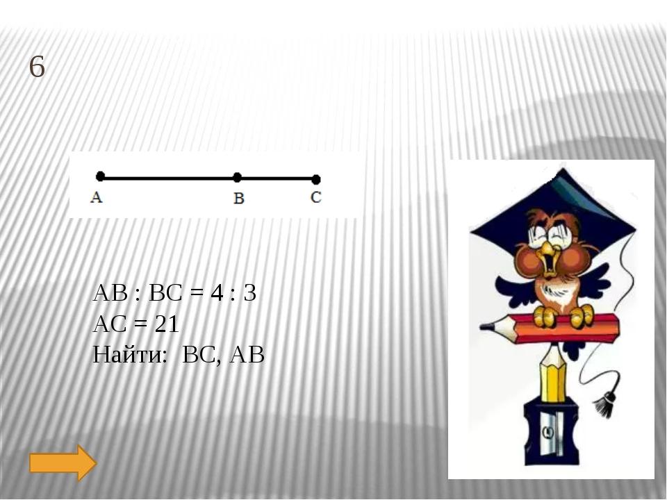 4 ∟1 : ∟2 = 4 : 3 Найти: ∟1, ∟2