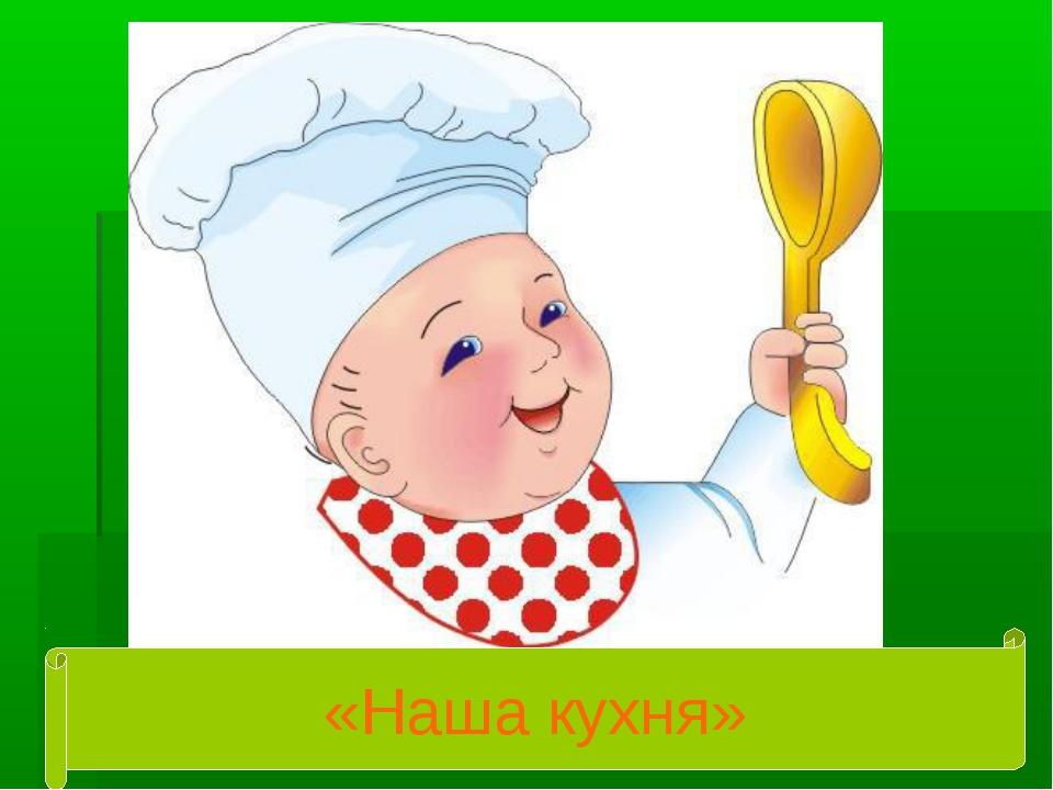 «Наша кухня»