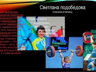 Светлана подобедова (тяжелая атлетика) Казахстанская тяжёлоатлетка. Заслуженн