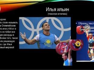 Илья ильин (тяжелая атлетика) В 2012 в Лондоне тяжелоатлета стали называть дв