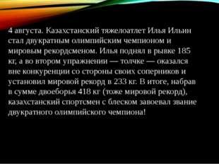 4 августа. Казахстанский тяжелоатлет Илья Ильин стал двукратным олимпийским ч