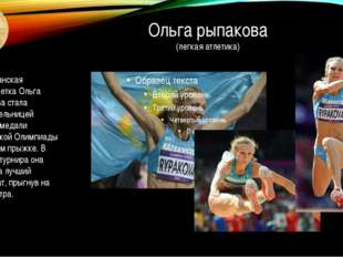 Ольга рыпакова (легкая атлетика) Казахстанская легкоатлетка Ольга Рыпакова ст