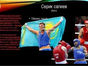 Серик сапиев (бокс) На Летних олимпийских играх 2012 года в Лондоне победил я
