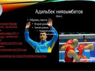 Адильбек ниязымбетов (бокс) Казахстанский боксёр-любитель, серебряный призёр