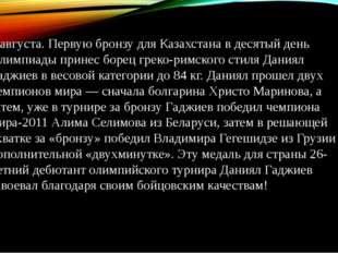 6 августа. Первую бронзу для Казахстана в десятый день Олимпиады принес борец