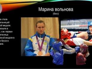 Марина вольнова (бокс) Вольнова стала обладательницей бронзовой медали. Марин