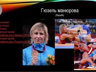 Гюзель манюрова (борьба) Заслуженный мастер спорта Казахстана, серебряный при