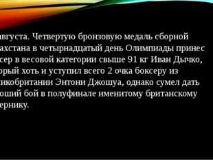 10 августа. Четвертую бронзовую медаль сборной Казахстана в четырнадцатый ден