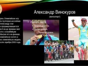 Александр Винокуров (велоспорт) В первый день Олимпийских игр 2012 прошла гру