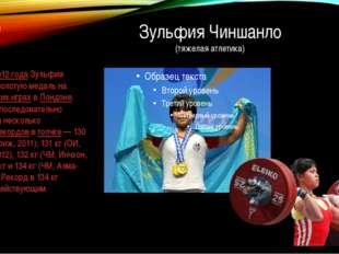 Зульфия Чиншанло (тяжелая атлетика) 29 июля 2012 года Зульфия выиграла золоту