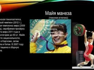 Майя манеза (тяжелая атлетика) Казахстанская тяжелоатлетка, олимпийский чемпи