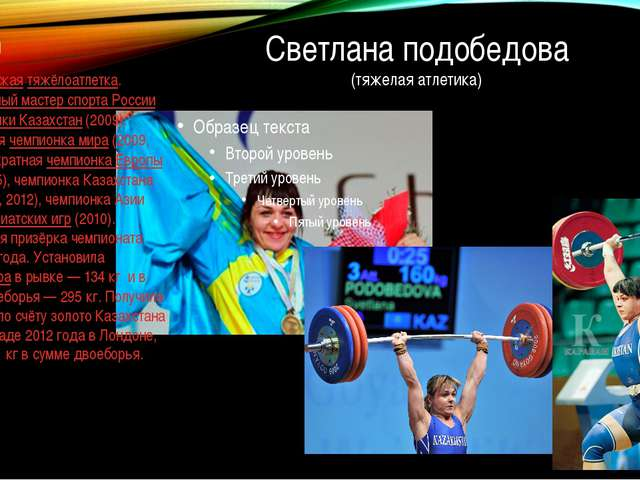 Светлана подобедова (тяжелая атлетика) Казахстанская тяжёлоатлетка. Заслуженн...