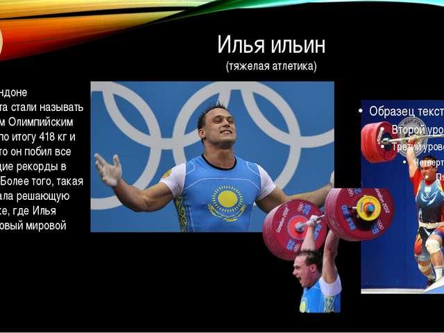 Илья ильин (тяжелая атлетика) В 2012 в Лондоне тяжелоатлета стали называть дв...