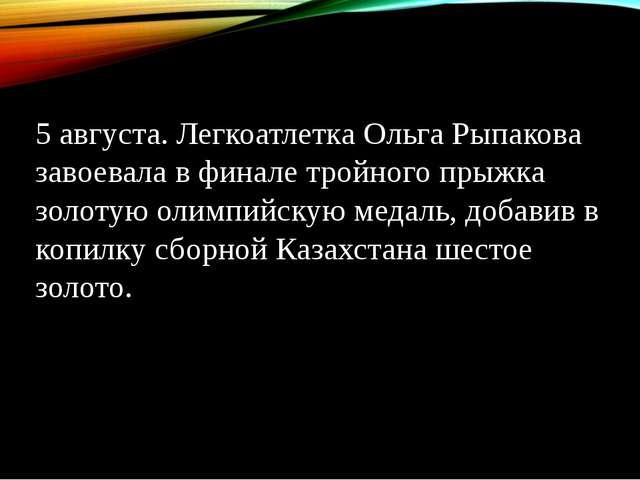 5 августа. Легкоатлетка Ольга Рыпакова завоевала в финале тройного прыжка зол...