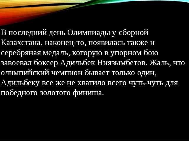 В последний день Олимпиады у сборной Казахстана, наконец-то, появилась также...