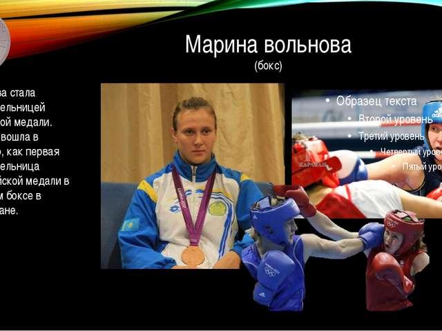 Марина вольнова (бокс) Вольнова стала обладательницей бронзовой медали. Марин...