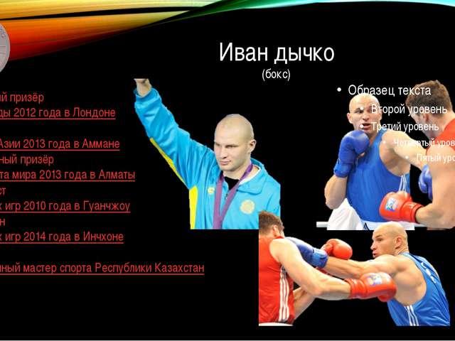 Иван дычко (бокс) Бронзовый призёр Олимпиады 2012 года в Лондоне, чемпион Ази...