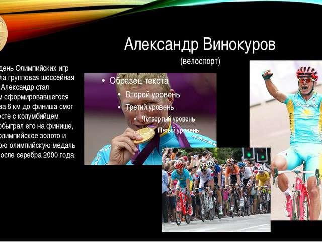 Александр Винокуров (велоспорт) В первый день Олимпийских игр 2012 прошла гру...