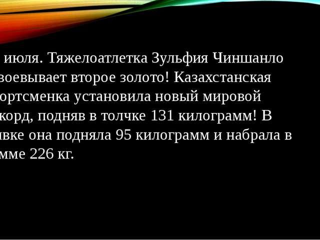 29 июля. Тяжелоатлетка Зульфия Чиншанло завоевывает второе золото! Казахстанс...