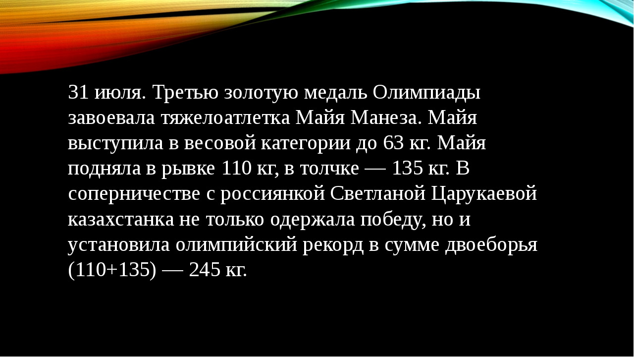 31 июля. Третью золотую медаль Олимпиады завоевала тяжелоатлетка Майя Манеза....