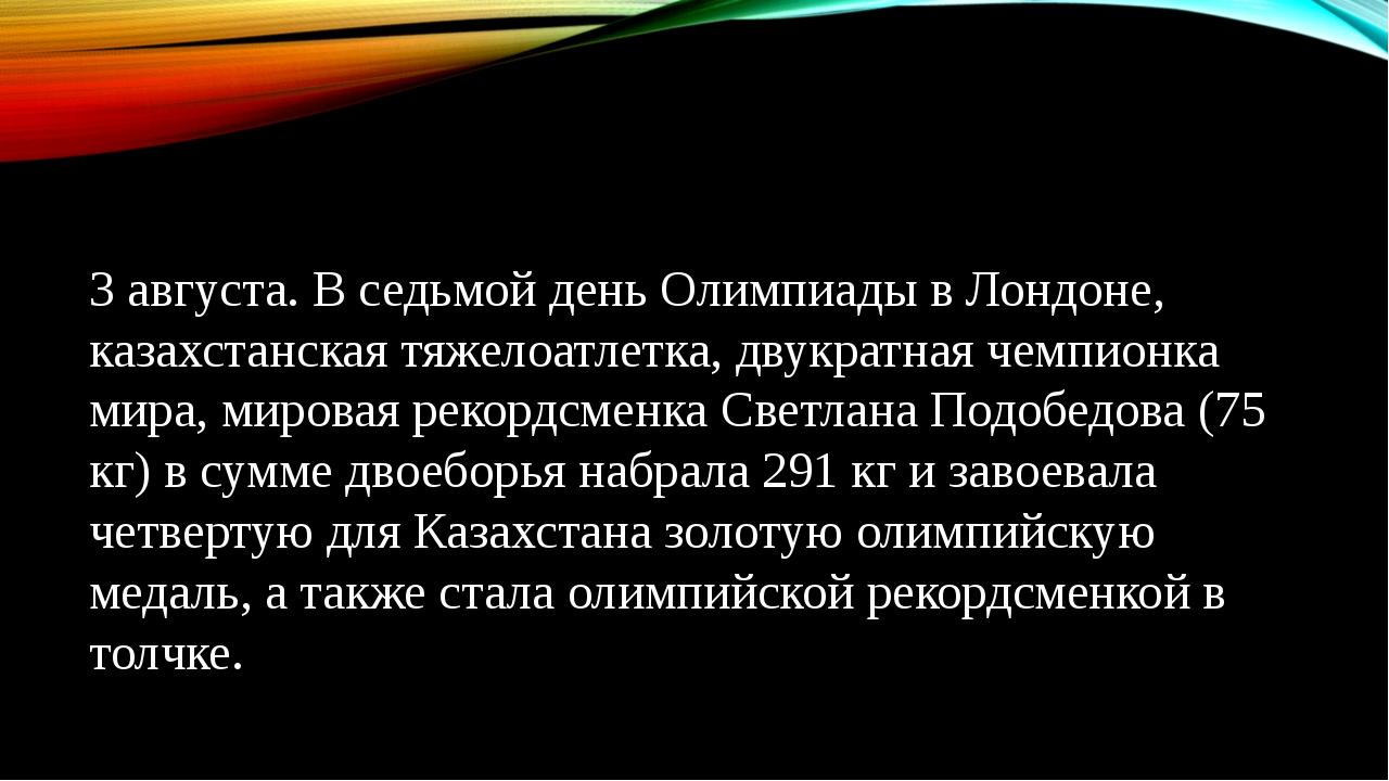 3 августа. В седьмой день Олимпиады в Лондоне, казахстанская тяжелоатлетка,...