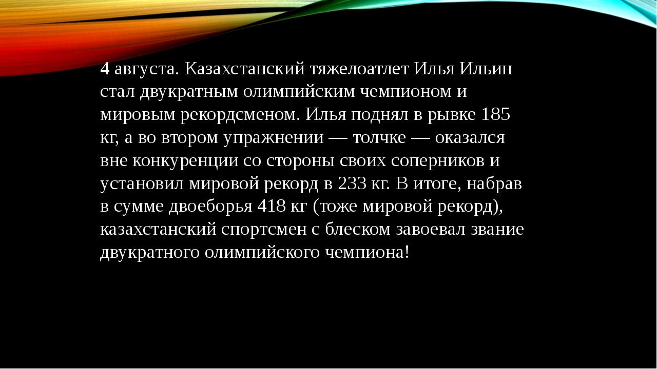 4 августа. Казахстанский тяжелоатлет Илья Ильин стал двукратным олимпийским ч...