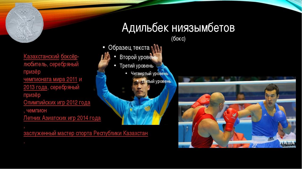 Адильбек ниязымбетов (бокс) Казахстанский боксёр-любитель, серебряный призёр...
