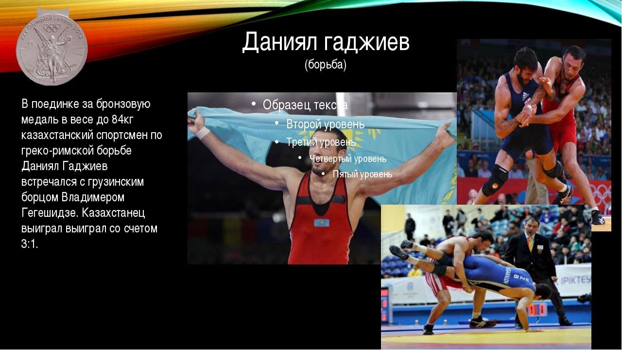 Даниял гаджиев (борьба) В поединке за бронзовую медаль в весе до 84кг казахст...