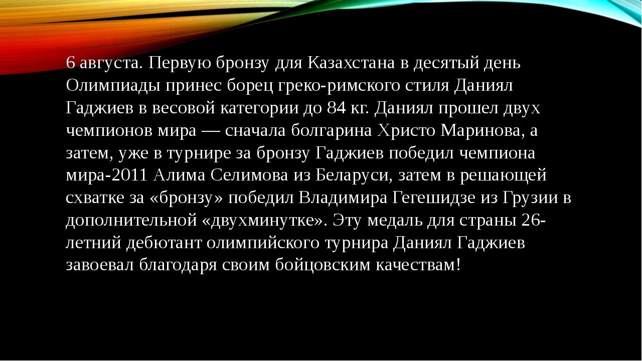 6 августа. Первую бронзу для Казахстана в десятый день Олимпиады принес борец...