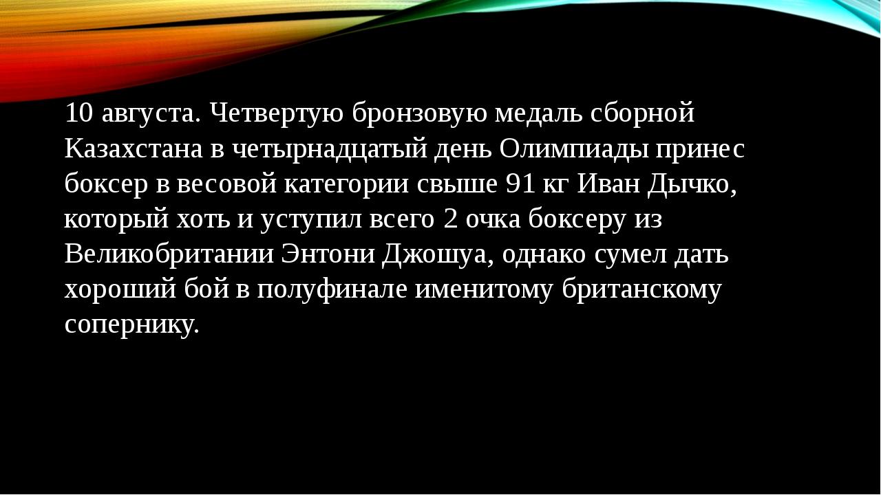10 августа. Четвертую бронзовую медаль сборной Казахстана в четырнадцатый ден...