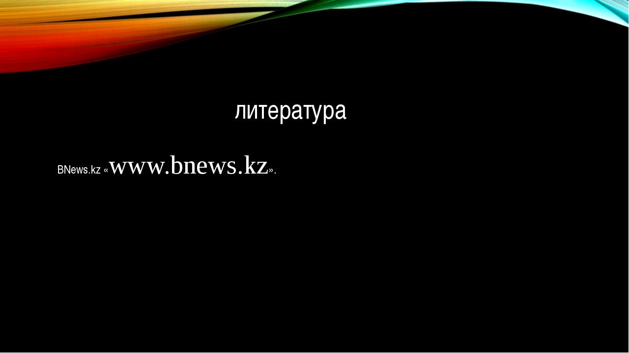 BNews.kz «www.bnews.kz». литература