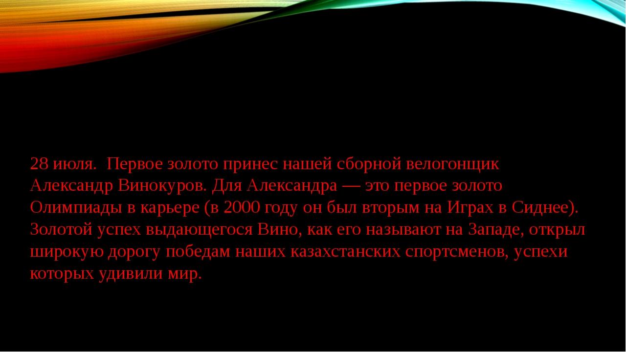 28 июля. Первое золото принес нашей сборной велогонщикАлександр Винокуров....