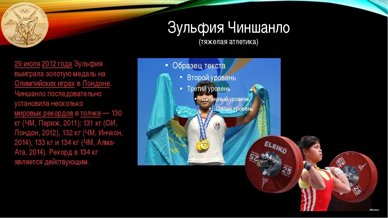 Зульфия Чиншанло (тяжелая атлетика) 29 июля 2012 года Зульфия выиграла золоту...