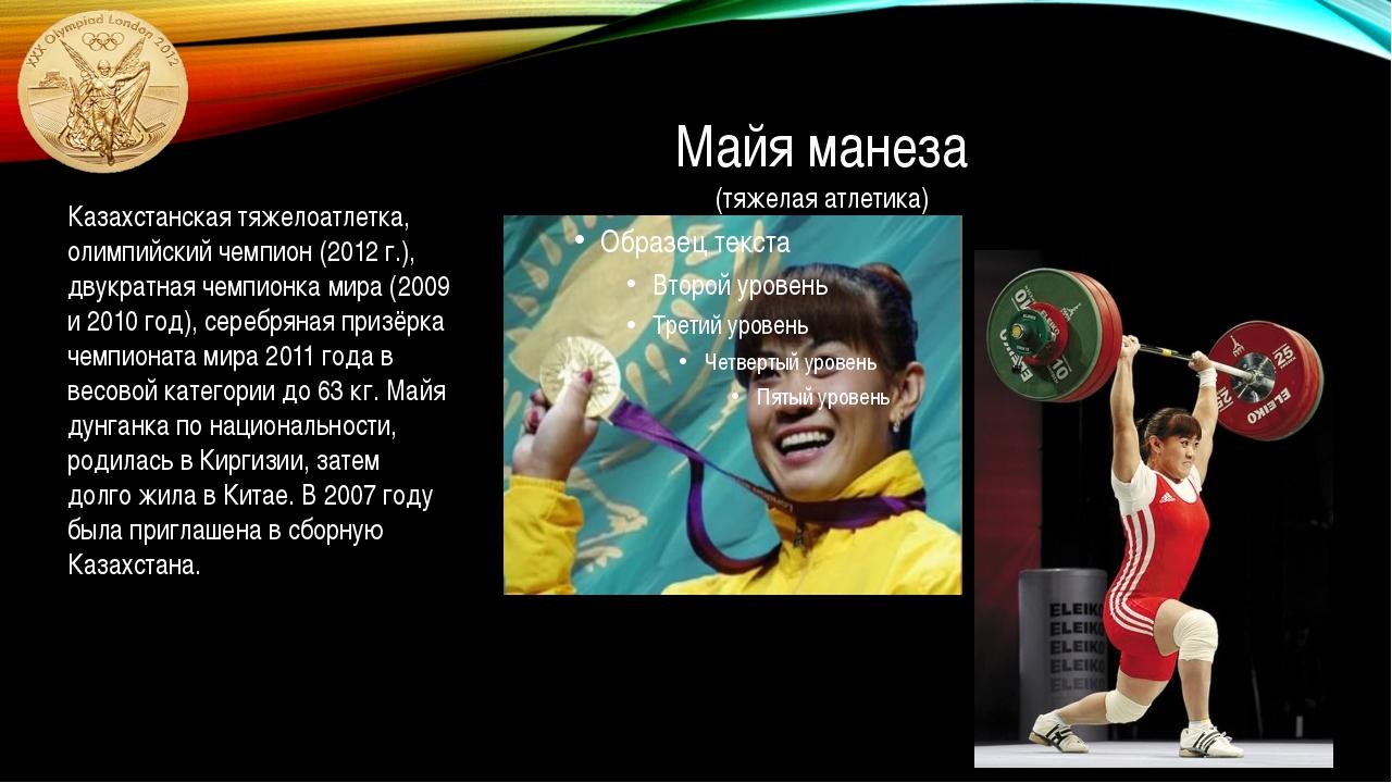 Майя манеза (тяжелая атлетика) Казахстанская тяжелоатлетка, олимпийский чемпи...