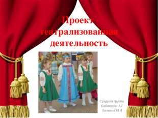 Проект театрализованная деятельность Средняя группа Бабакехян А.Г Белкина М.Н