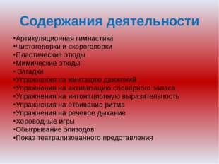 Содержания деятельности Артикуляционная гимнастика Чистоговорки и скороговорк