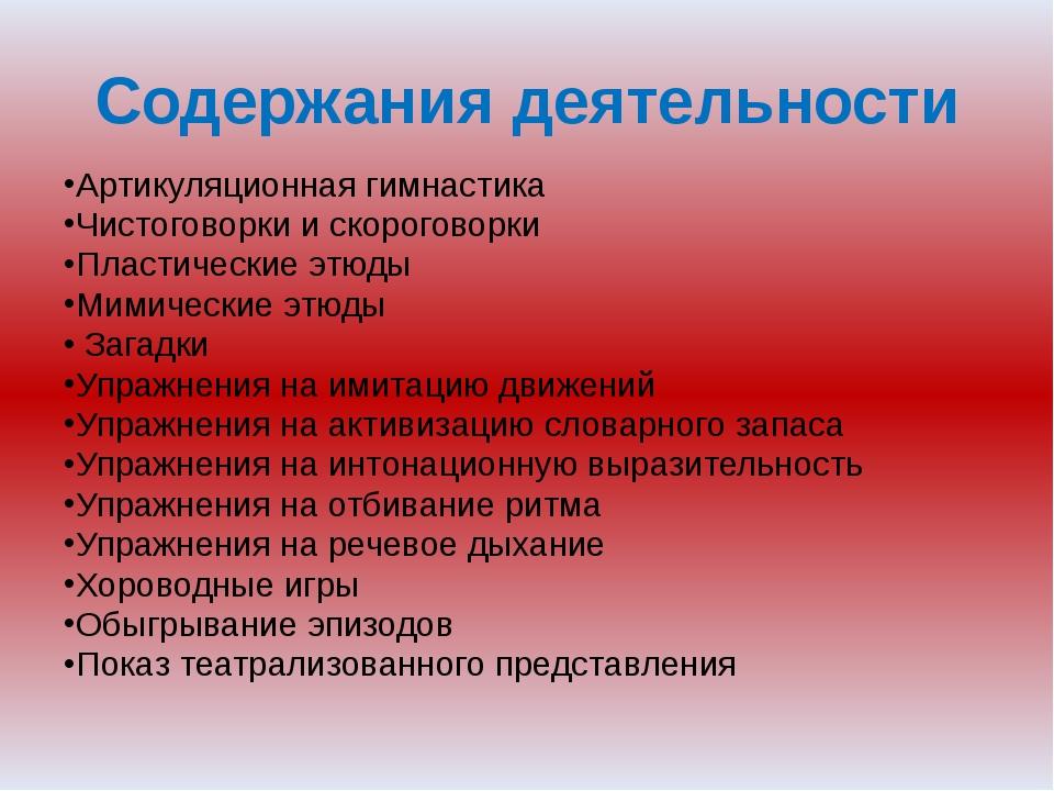 Содержания деятельности Артикуляционная гимнастика Чистоговорки и скороговорк...