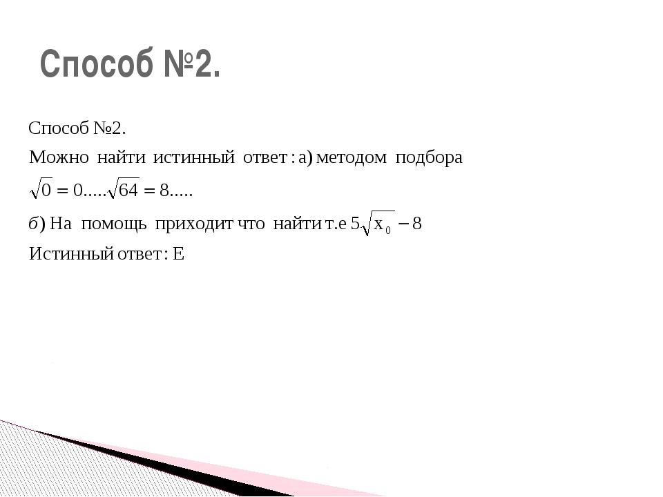 Способ №2.