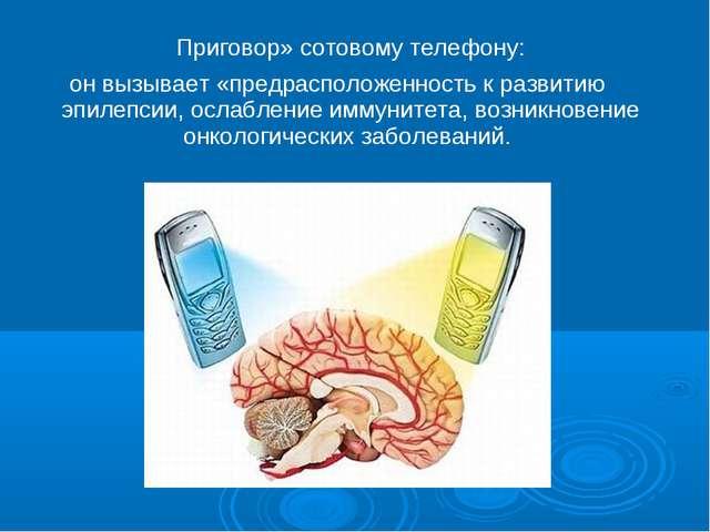 Приговор» сотовому телефону: он вызывает «предрасположенность к развитию эпи...