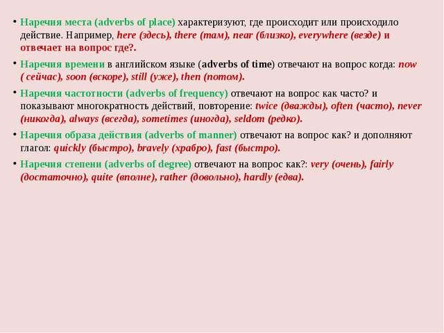 Наречия места (adverbs of place) характеризуют, где происходит или происходил...