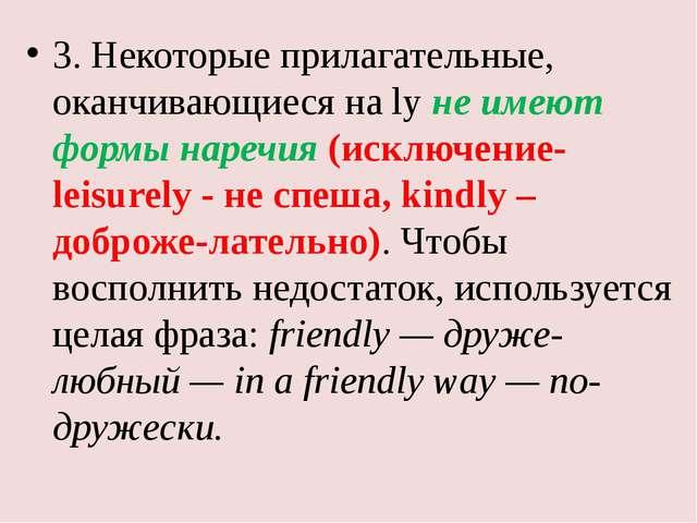 3. Некоторые прилагательные, оканчивающиеся на ly не имеют формы наречия (иск...