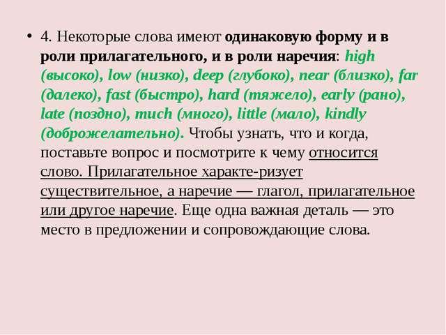 4. Некоторые слова имеют одинаковую форму и в роли прилагательного, и в роли...
