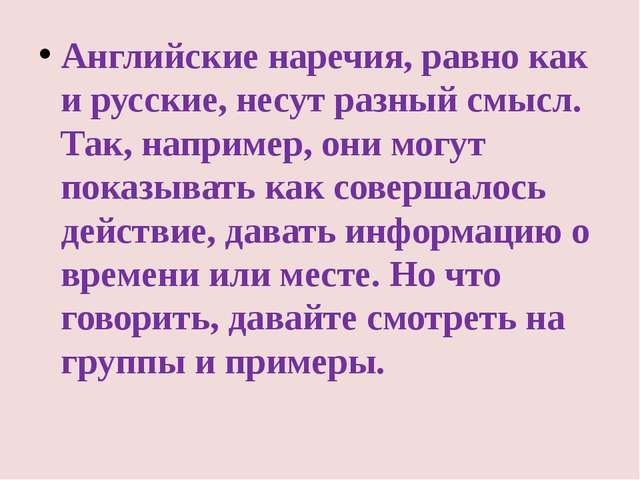Английские наречия, равно как и русские, несут разный смысл. Так, например, о...