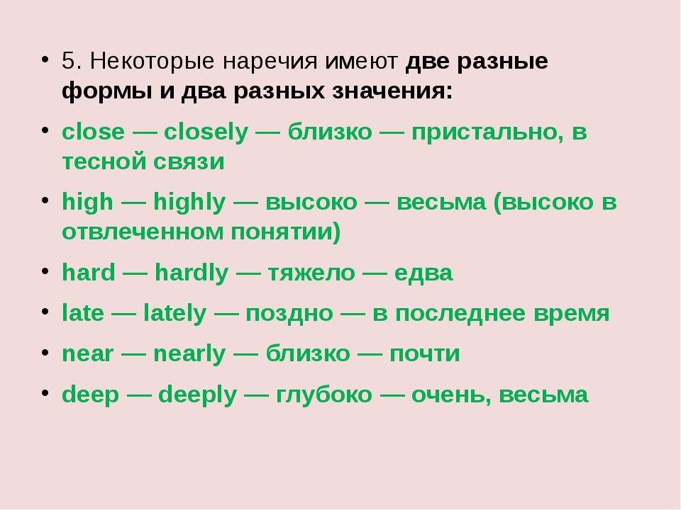 5. Некоторые наречия имеют две разные формы и два разных значения: close — cl...