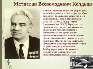Мстислав Всеволодович Келдыш Большое значение получили теории двух явлений –