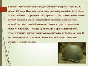 Великая Отечественная война для советского народа началась 22 июня 1941 года.