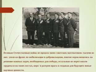 Великая Отечественная война не прошла мимо советских математиков: тысячи из н
